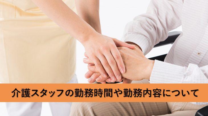 介護スタッフの勤務時間や、詳細な勤務内容が知りたい。(未経験のかたへ)