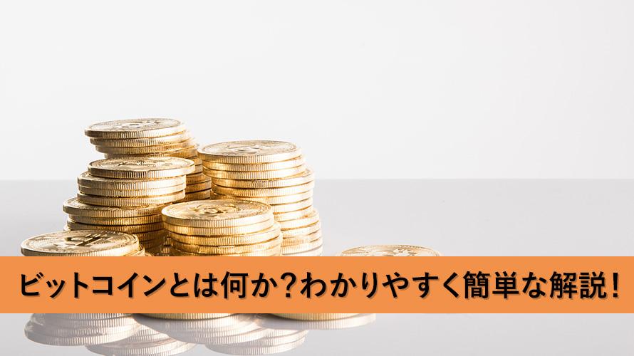 ビットコインとは何か?わかりやすく簡単な解説!