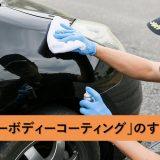 車をコーティングしてきれいさを保つ「カーボディーコーティング」のすすめ