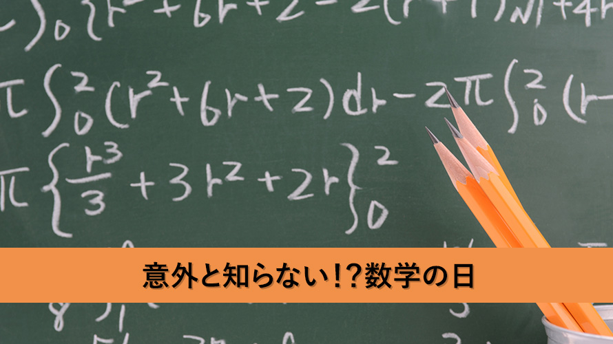 意外と知らない!?数学の日が存在する