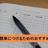 家計簿を簡単につけるためのおすすめの作り方