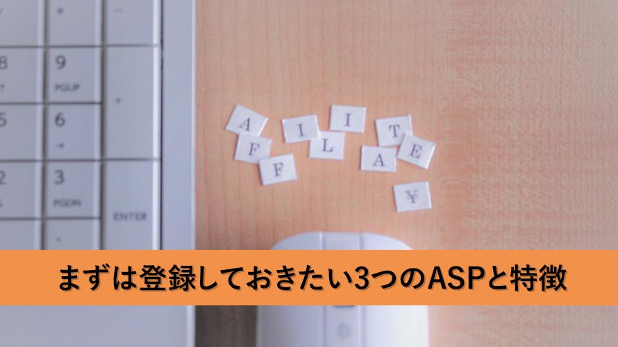 まずは登録しておきたい3つのASPと特徴について