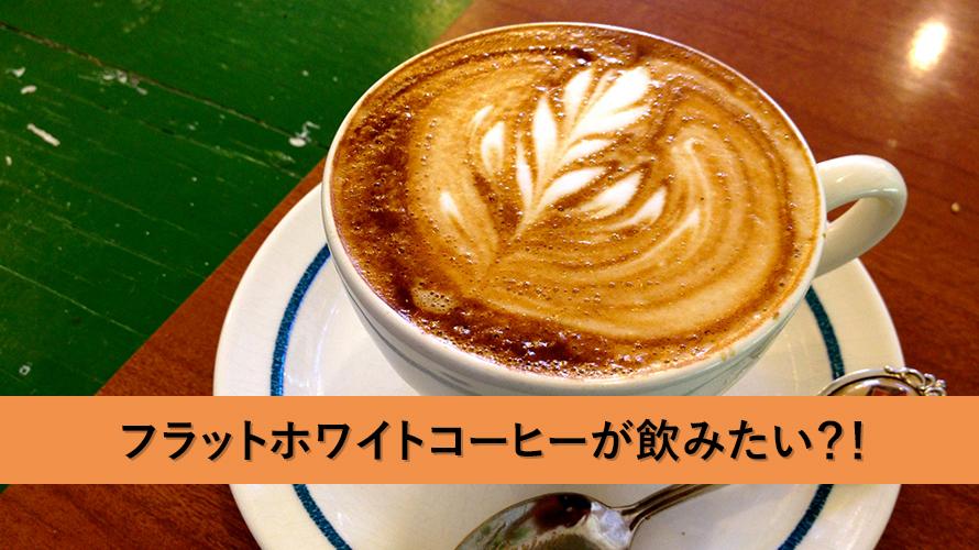 フラットホワイトコーヒーって何?スタバで飲めるの飲めないの?日本ではどこで飲めるの?