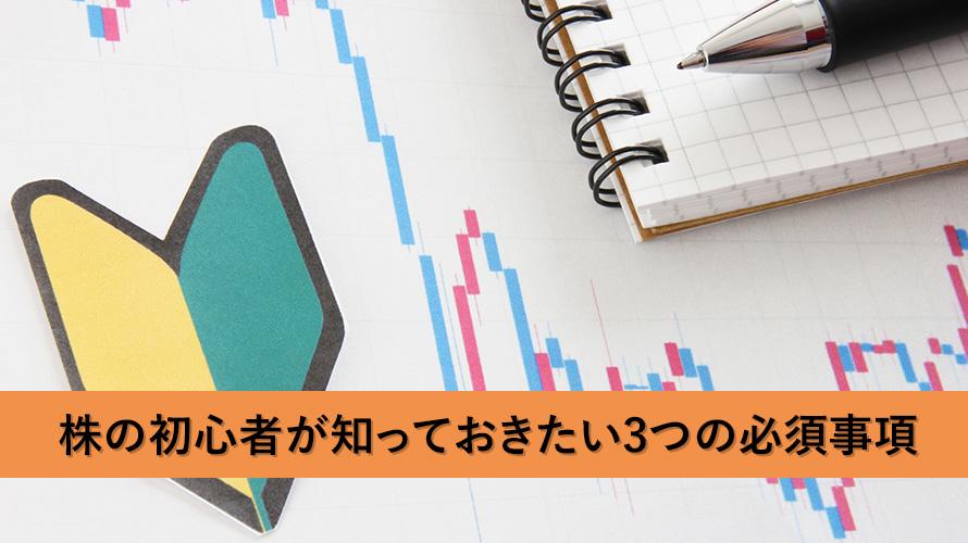 株の初心者が失敗しないために知っておきたい3つの必須事項