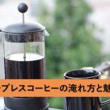 フレンチプレスコーヒーの淹れ方と魅力とは?