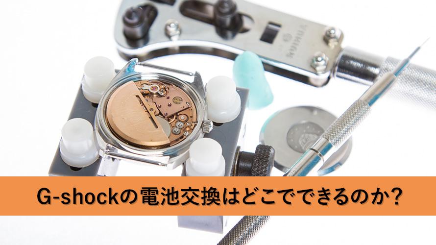 G-shockの電池交換は自分でできる?店舗に頼む?交換方法と費用をまとめました