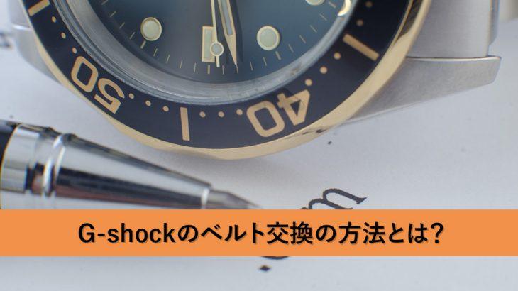 G-shockのベルト交換をしたい人は最初に見るページ!交換方法と道具や費用・対応店舗を調べてみました。