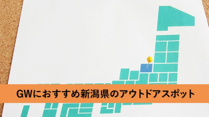 GWにぴったり!新潟県のアウトドアお勧めスポット