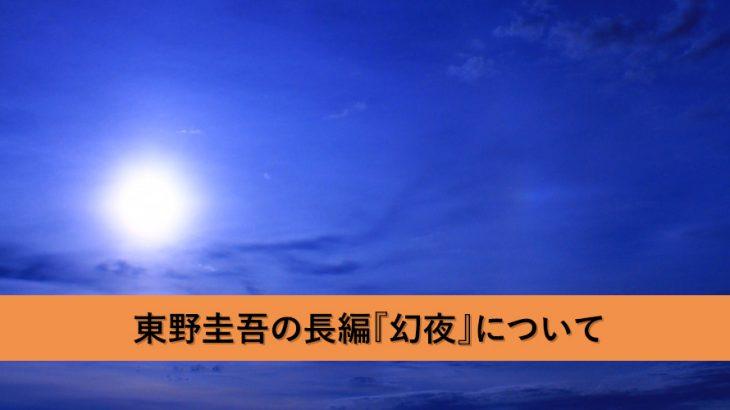 東野圭吾の長編『幻夜』ドラマやネタバレであらすじを抑える!