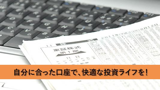 新聞の株価欄とキーボード