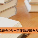 東野圭吾のシリーズ作品(ガリレオ・マスカレード・スキー場)読みたくなる比較&解説