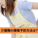 介護職の腰痛予防方法は?