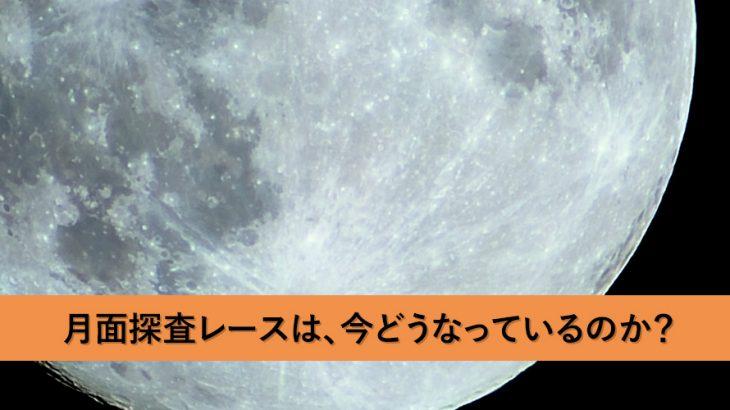 月面探査レースは、いまどうなっているのか?