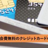 メインで使える!年会費無料のクレジットカード4選