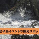冬季ならではの能登半島イベント、観光スポット紹介(2018年版)