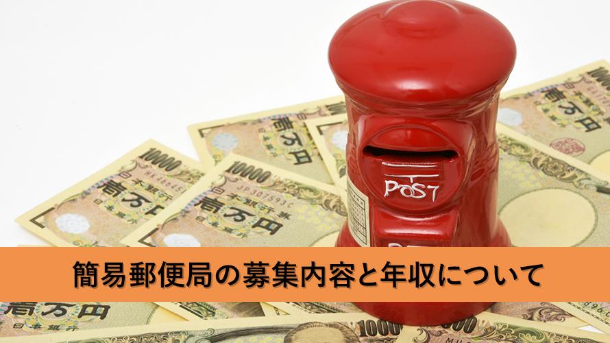 簡易郵便局は儲かるの?簡易郵便局の募集内容と、業務内容、年収について
