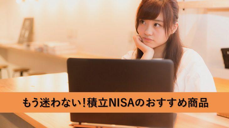もう迷わない!積立NISAのおすすめ商品