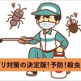 ゴキブリ対策の決定版!予防!殺虫!最後は業者?!