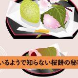 桜餅は長命寺と道明寺がある?違いは何?知っているようで知らない桜餅の秘密とは?