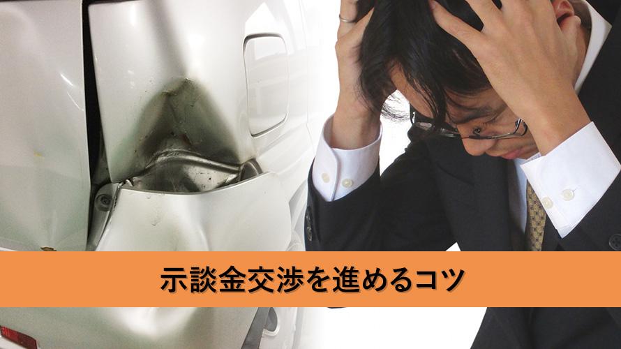 自動車事故の示談金交渉を進めるコツ!示談金の相場や示談書の書き方、示談の流れとは?