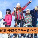 2018年版上越・妙高・中越のスキー場イベント特集