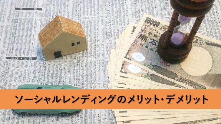 1万円から始められる!高利率ソーシャルレンディングのメリット・デメリット