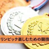 冬季オリンピックのスポーツルール把握して楽しもう!