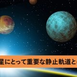静止衛星にとって重要な静止軌道とは何か?