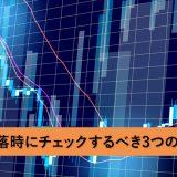 株価暴落時にチェックするべき3つのポイント