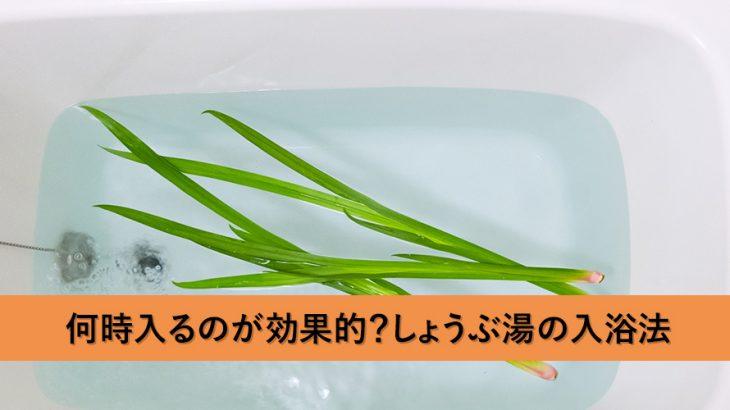 何時入るのが効果的?5月5日「端午の節句」に入るしょうぶ湯の入浴法