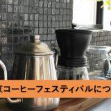 東京コーヒーフェスティバル 2018春について