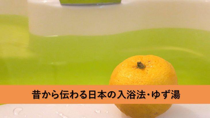 昔から伝わる日本の入浴法・ゆず湯のやり方と健康効果